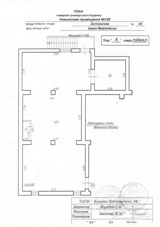 zu verkaufen Büroimmobilien  Iwano-Frankiwsk